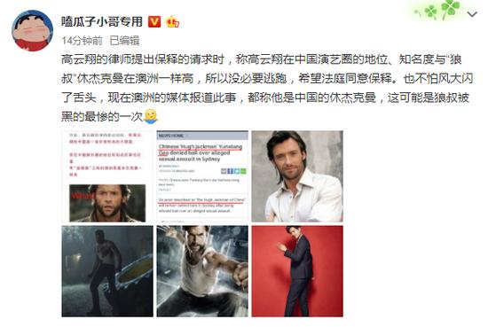 中国金刚狼!律师称高云翔在中国演艺圈地位超高