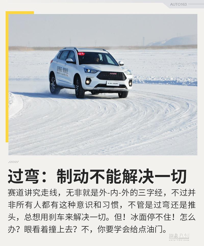 大多时候是款家用车 哈弗H6 Coupe冰雪试驾