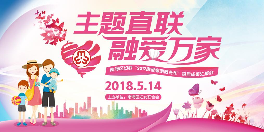 """南海妇联""""2017融爱家庭服务年""""成果汇报会"""