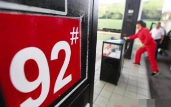 福州92号汽油或跌破7元/升 部分加油站取消优惠