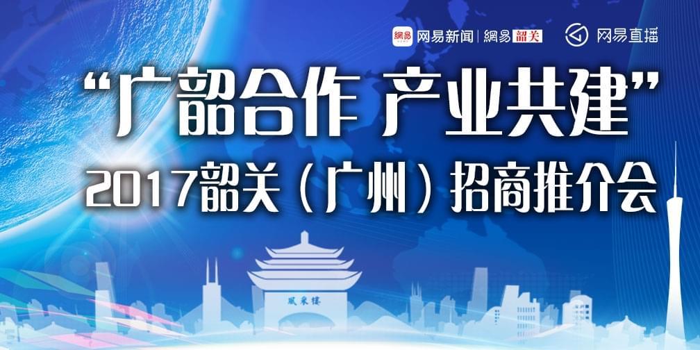 """""""广韶合作 产业共建"""" 2017韶关(广州)招商推介会"""