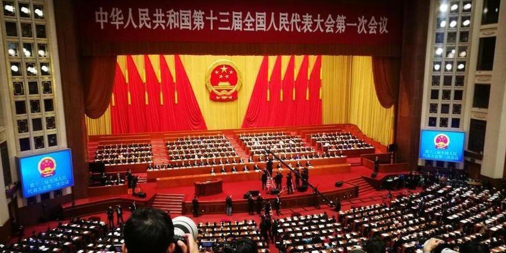 十三届全国人大一次会议开幕