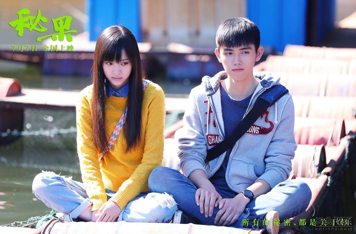 电影《秘果》发预告 陈飞宇欧阳娜娜对话17岁