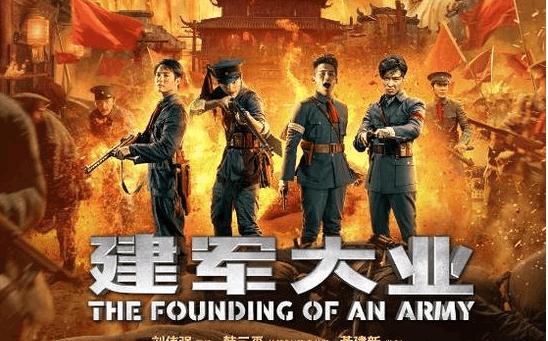 电影《建军大业》北京首映演员阵容创纪录
