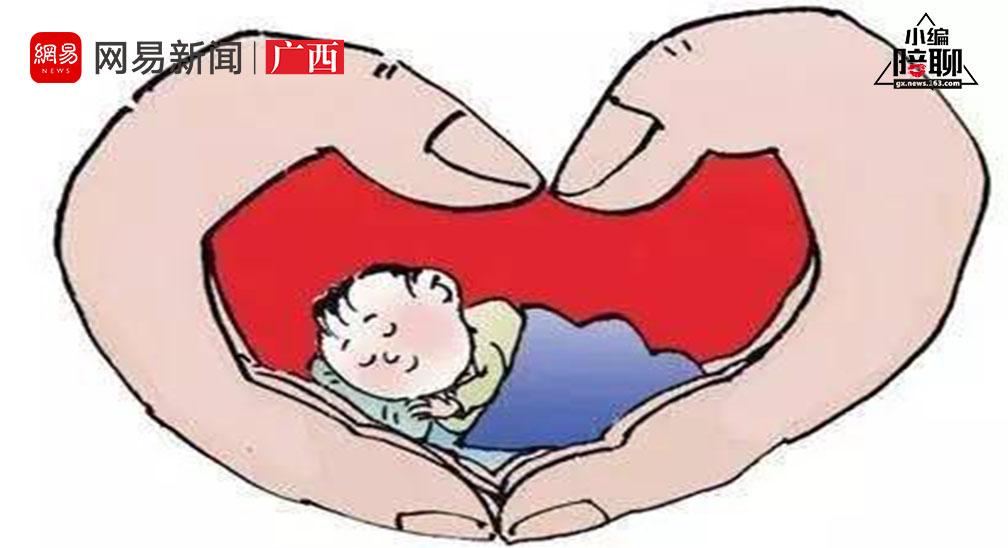 陪聊|南宁隆安县一女婴被遗弃在路边 你怎么看?
