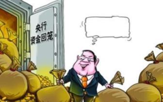 """""""任性""""回笼逾万亿 今年春节可能""""不差钱"""""""