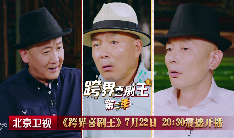 葛优领衔喜剧三巨头 加盟《跨界喜剧王》第二季