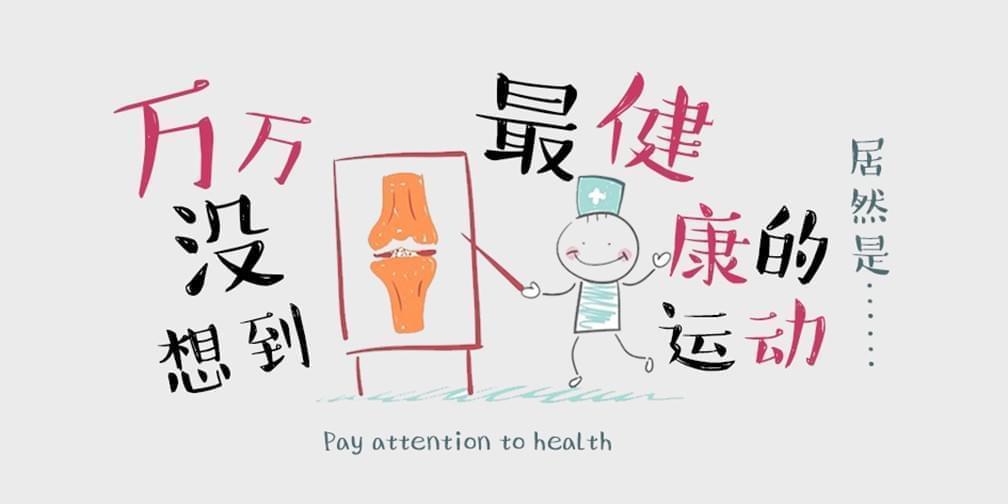 【网易独家】最啪客:万万没想到,最健康的运动居然是