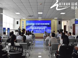 运城科技大市场举办首次科技政策解读培训会