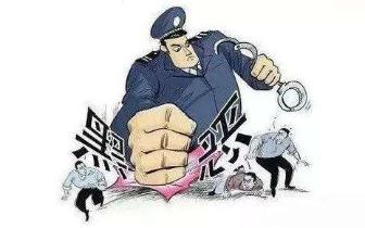 福建扫黑除恶成效初显 1194名涉黑涉恶嫌疑人落网