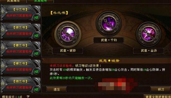 天龙八部武意秘传详细说明 每层有三个秘传