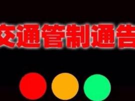 榆古线于8月20日至11月30日进行交通管制