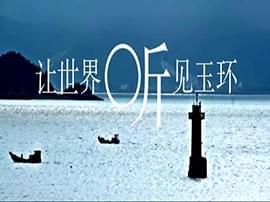 大美玉环  最新外宣片独家重磅发布!