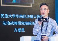 齐爱民:广西政府主导的区块链产业园即将落地