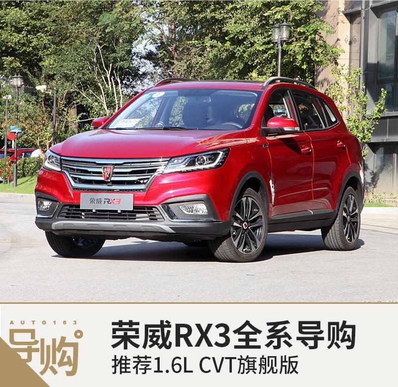 1.6L CVT旗舰版值得买 荣威RX3全系导购