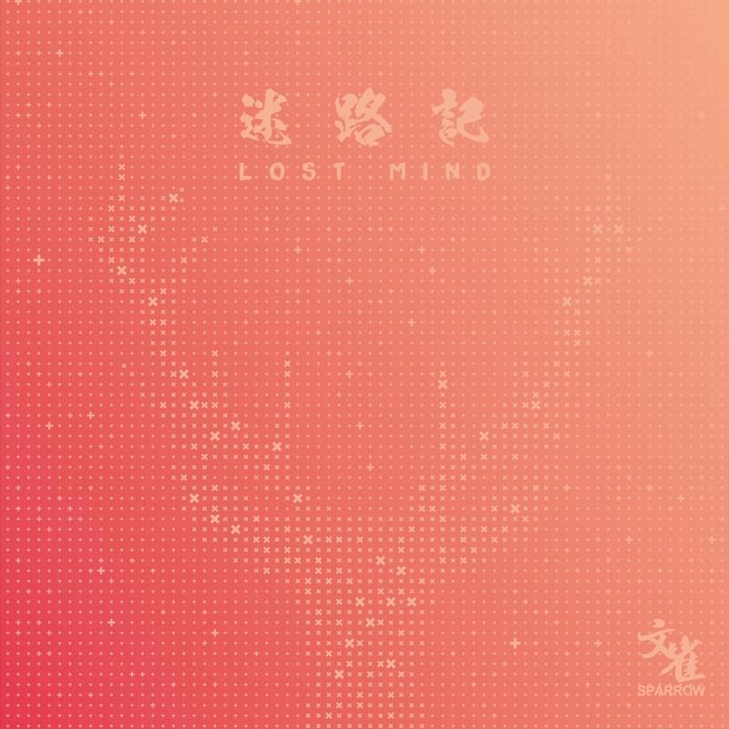 文雀乐队2017最新EP《迷路记》本周末全球发行