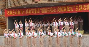 """""""祖国在我心,向国旗敬礼""""主题教育实践活动开展"""