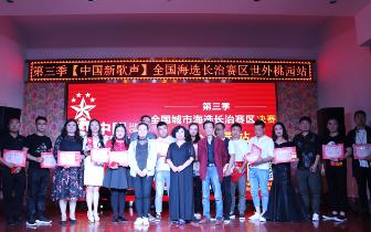 第三季《中国新歌声》长治赛区总决赛完美收官