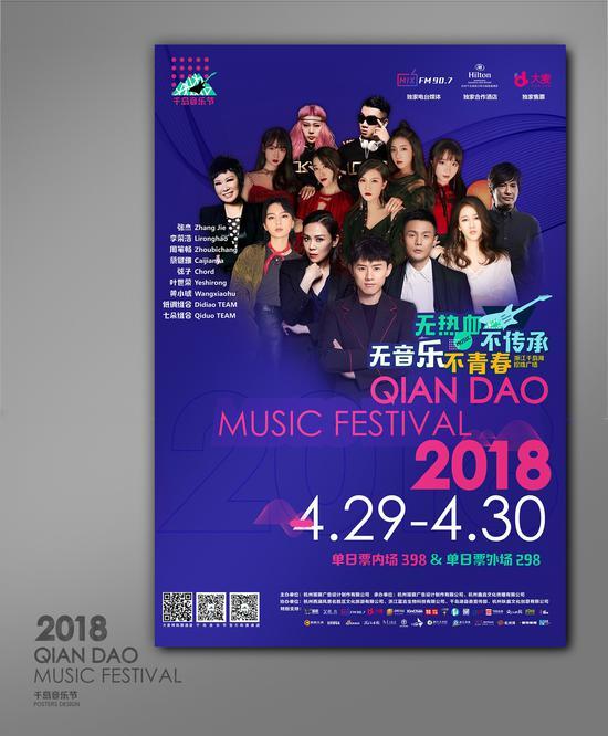 张杰,李荣浩,蔡健雅,唱将云集首届千岛湖音乐节,四月底热力开唱!