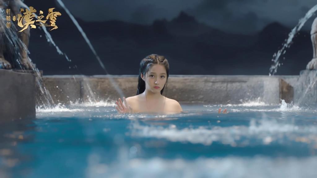 《轩辕剑》于朦胧秒翻脸 关晓彤贡献大尺度浴池戏