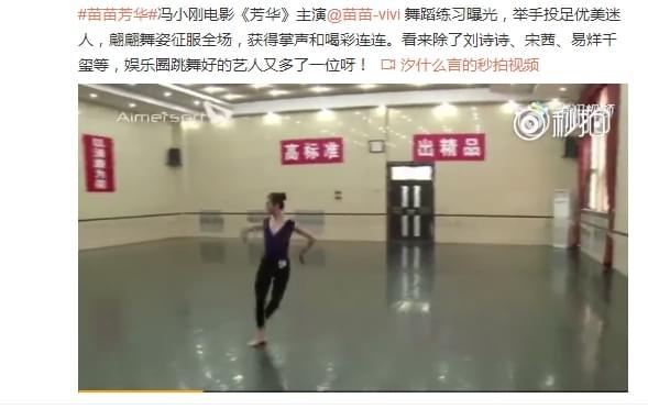 气质太OK!《芳华》女主苗苗早期舞蹈视频花式炫技
