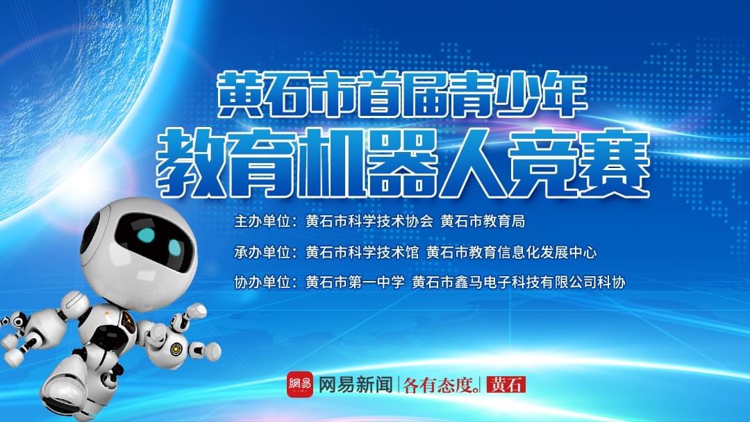 2017黄石市青少年机器人竞赛精彩来袭!