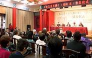 《梅兰芳年谱》13日举行首发仪式