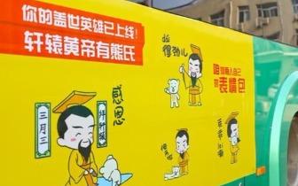 """郑州现""""轩辕黄帝""""主题公交车 超有爱表情包获赞"""