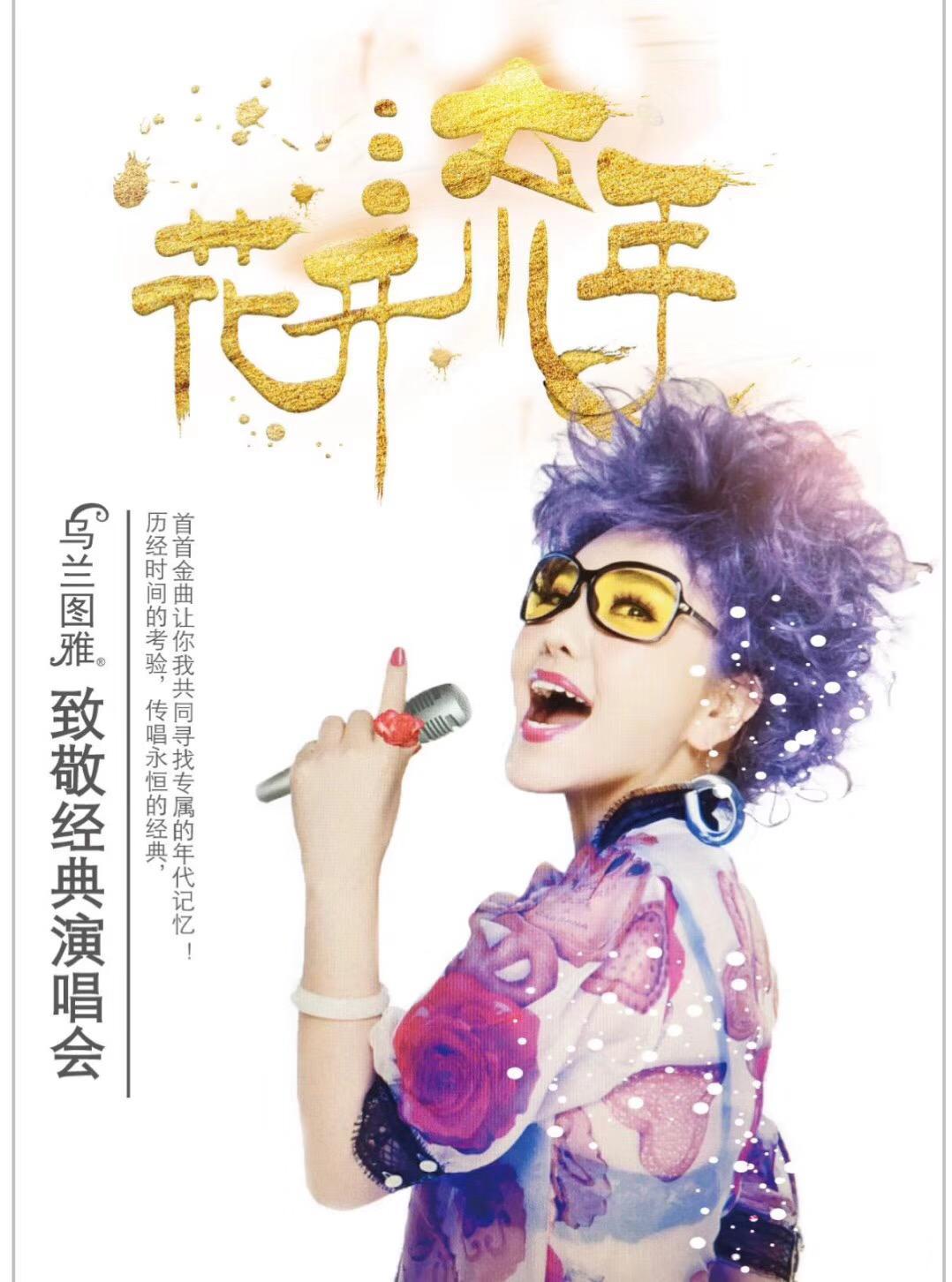 乌兰图雅:新时代中国文化产业的参与者和推动者