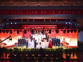 渑池县举行学习十九大精神诗歌朗诵大赛