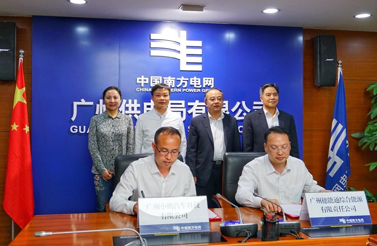 3年建千座超充站 小鹏汽车充电基础设施首站落定广州