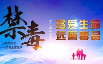 """湘潭市第六次荣获""""全省禁毒工作先进市州"""""""