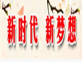 """2018年""""新时代、新梦想""""网络媒体新春走基层活动启动"""