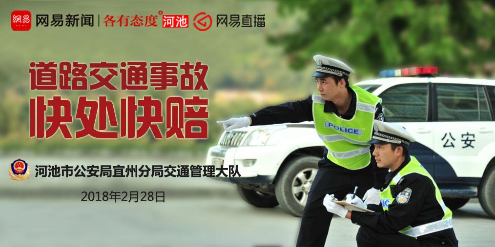 发生道路交通事故 该如何快处快赔?