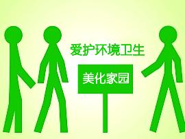 河津清涧街道办全面推进环保整治