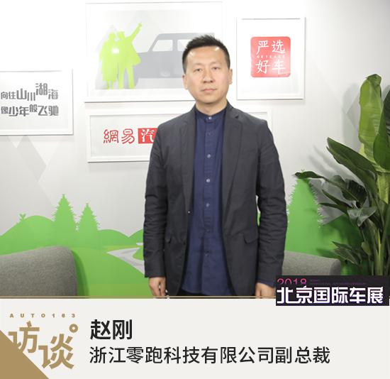 赵刚:零跑将为年轻人打造高体验智能电动车