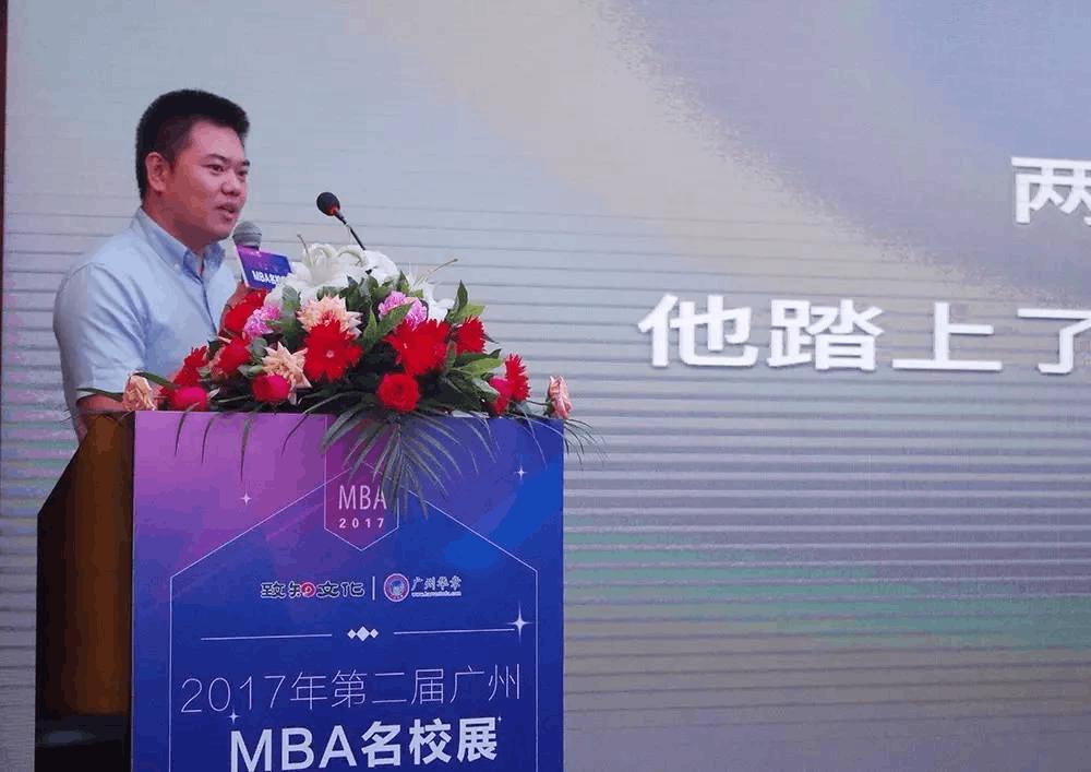 2017年第二届广州MBA名校展圆满落幕-致知华章