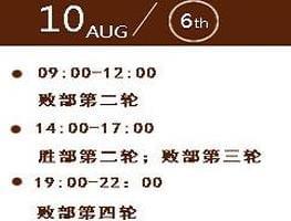 中式八球国际公开赛时间表