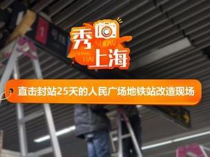 曝光封站25天的人民广场改造第一现场