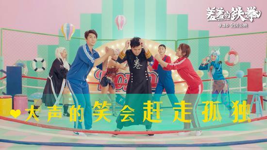 电影《羞羞的铁拳》推广曲MV宣传图