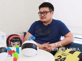 王不凡:用技术锻造好产品 用情怀研发有爱机器人