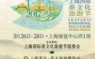 泰州早茶亮相2017上海国际茶文化旅游节