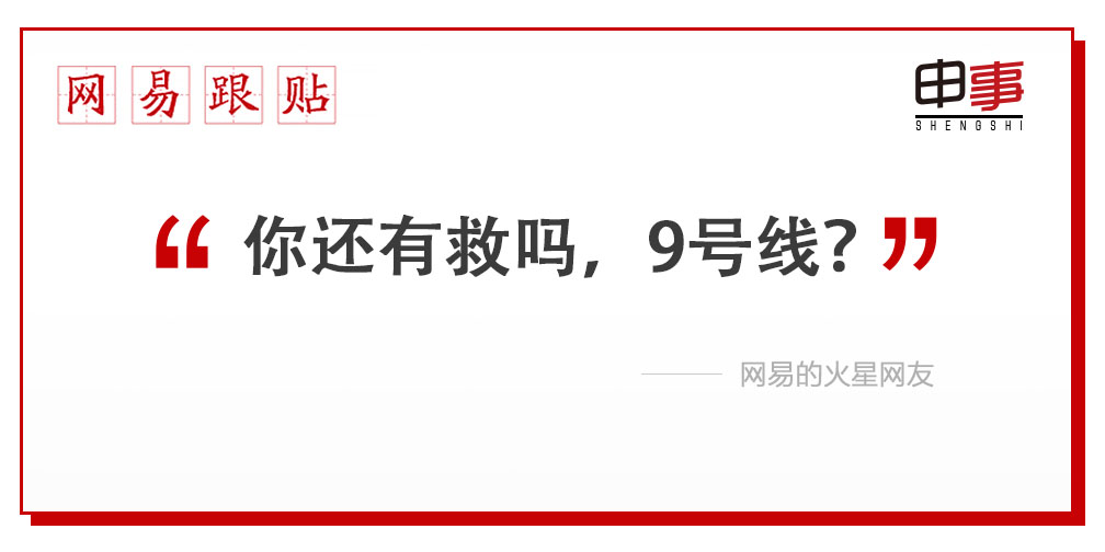 """1.11 9号线今早又故障 """"罪魁祸首""""原来是它"""
