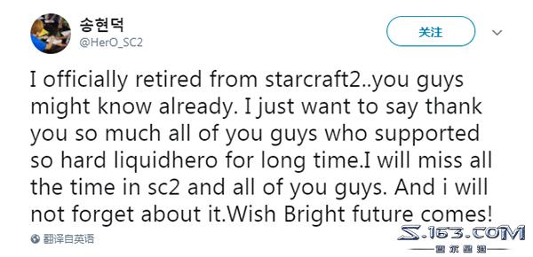 再见Liquid双子星!星际2传奇选手HerO宣布退役