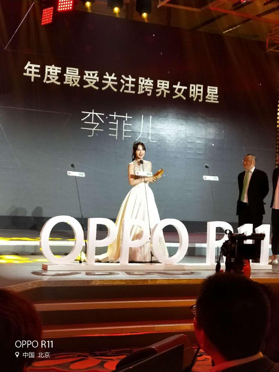李菲儿获年度最受关注跨界女明星奖 感谢主办方