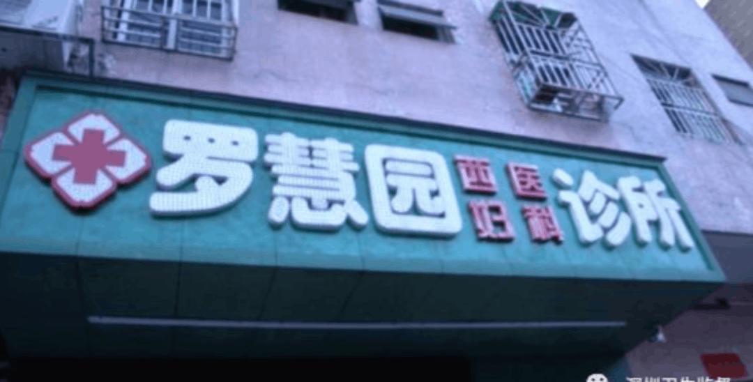 深圳一报废妇科诊所重开 里面全是男患者