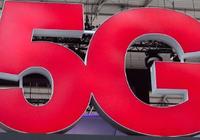外媒:欧洲太保守,5G推广竞争会落后于中国美国