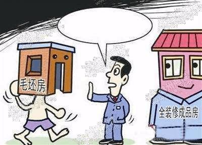 买房到底是买精装还是毛坯?