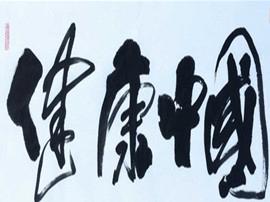 运城市委书记王宇燕:促进卫生与健康事业发展