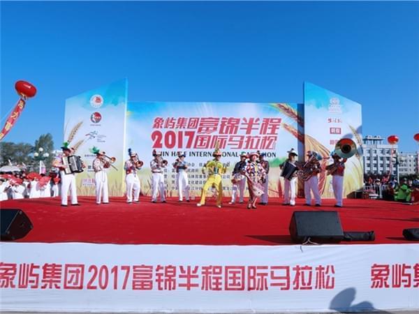 象屿集团2017富锦半程国际马拉松圆满落幕